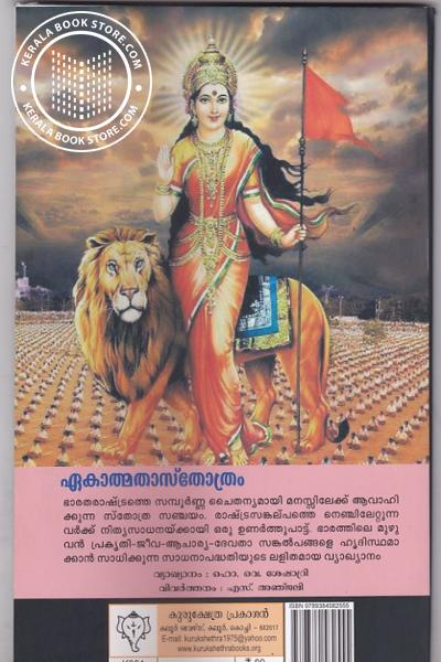 back image of Ekathmatha Stotram
