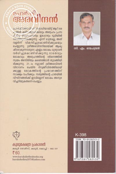 back image of Maharshi Aravindan