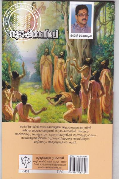 back image of Subhashithanjali