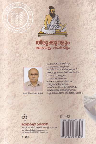 back image of Thirukkuralum Malayalabhashayum