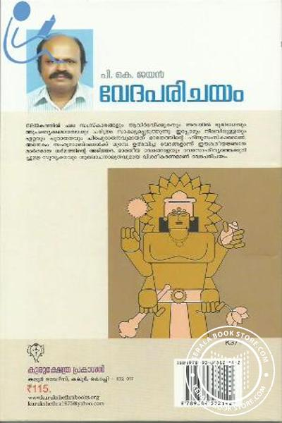 back image of Vedaparichayam