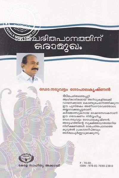 back image of Ramacharitha Padanathinoramukham