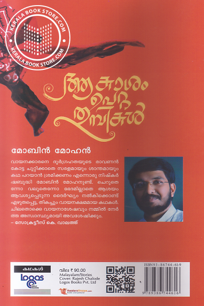 back image of Aakaasam Petta Thumbikal