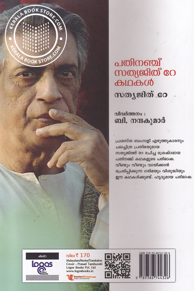 back image of Pathinanch Sathyajith Ray Kathakal