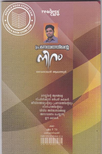 back image of Pranayathinte Niram