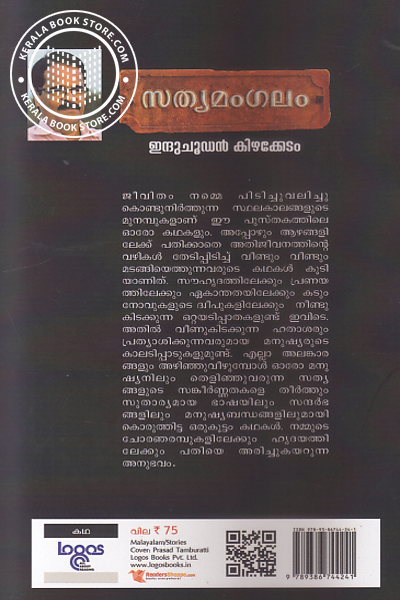 back image of Sathyamangalam