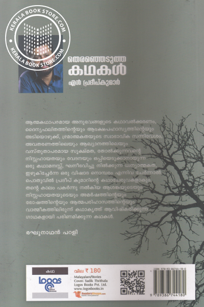 back image of Therenjedutha Kathakal