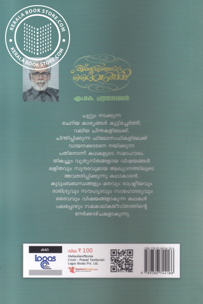 back image of ThiraskarikkappettaDeivangal
