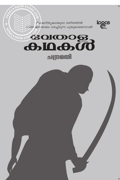 back image of Vethalakathakal