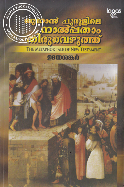 Khumaraan Churulile Naalppathaam Thiruvezhuth