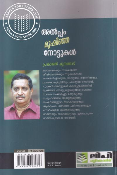back image of Alpam Mushinjha Nottukal