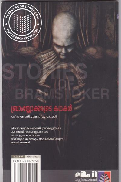 back image of Bramstomerude Kathakal