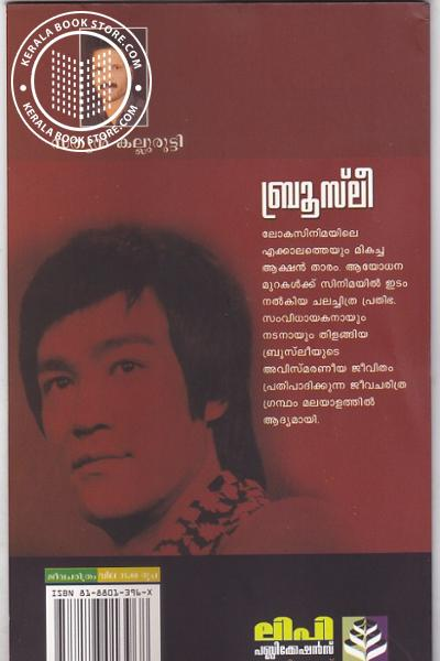 back image of Bruce Lee