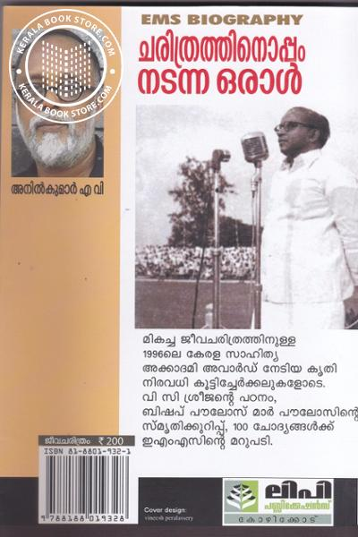 back image of Charitrathinoppam Nadanayal