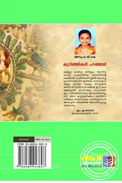 back image of Kurinjikal Paranjath