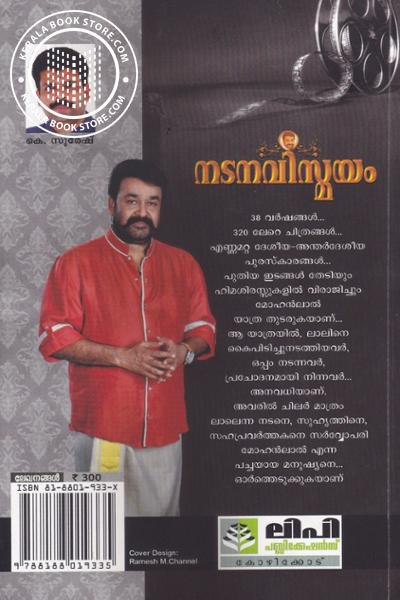 back image of Nadanavismayam