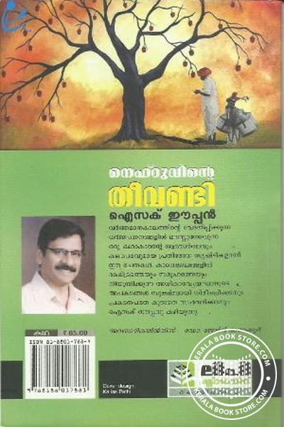 back image of Nehruvinte Theevandi