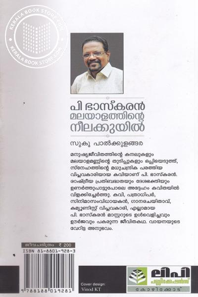 back image of P Baskaran Malayalathinte Neelakuyil