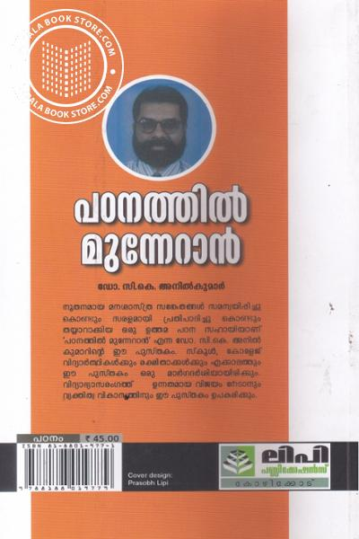 back image of Padanathil Munneran