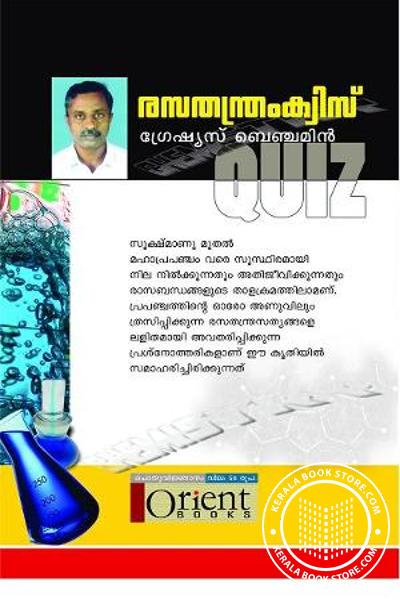 back image of Rasathanthram Quiz