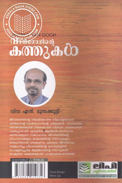 back image of Vangogitne Kathukal