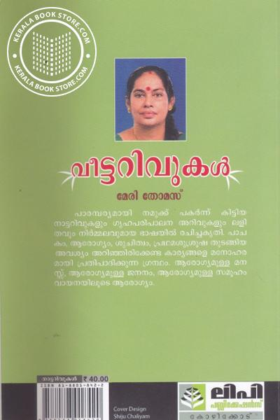 back image of Veettarivukal