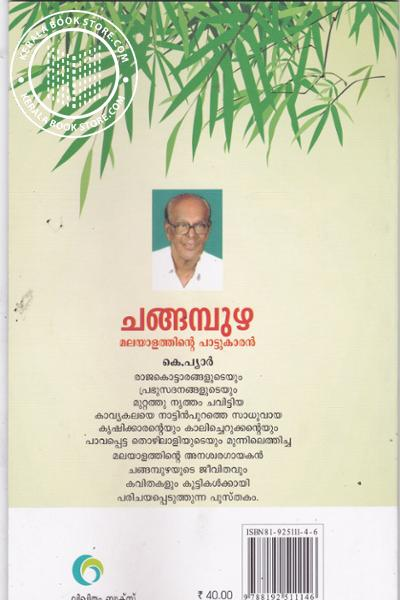 back image of Changampuzha Malayalathinte Pattukaran