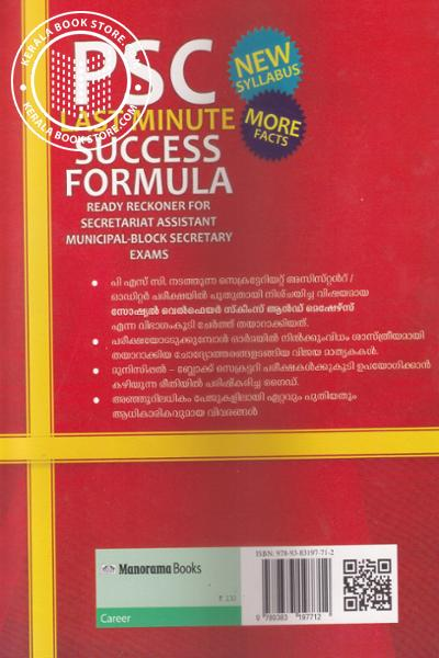 back image of P S C Last Minute Success Formula