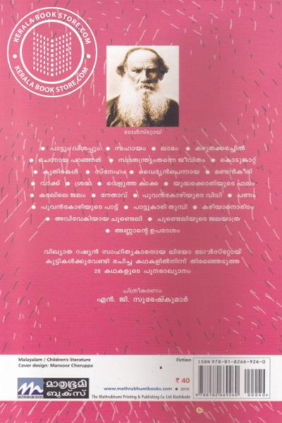 back image of 25 Tolstoy Kathakal