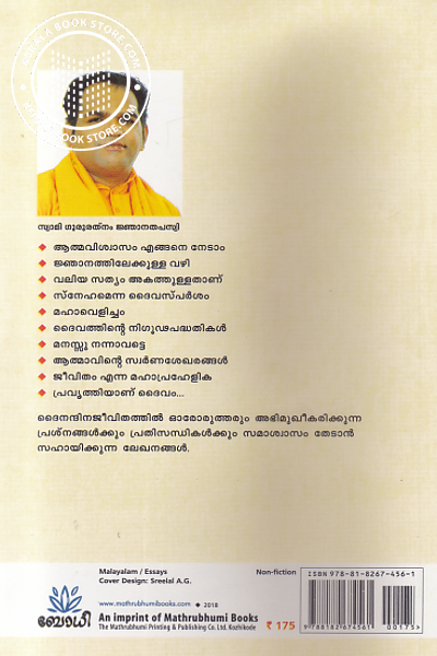 back image of Aanandathinte Ithalukal