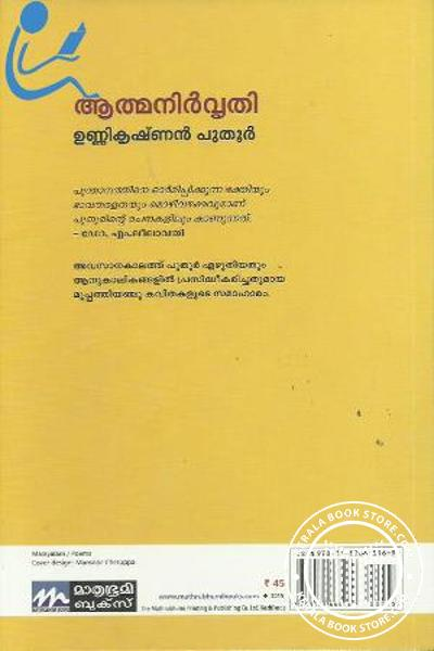 back image of Aathmanirvrithy