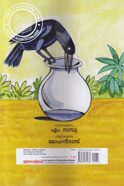 back image of Aesop Kathakal
