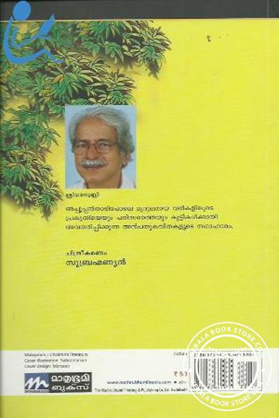 back image of Appooppanthady