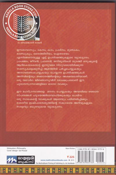 back image of Ashtopanishathukal