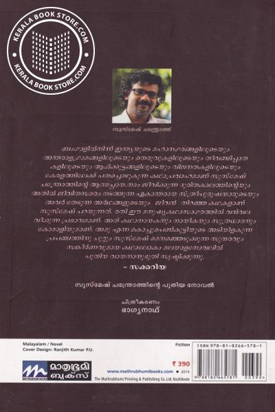 back image of Athmachaya