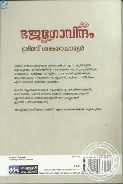 back image of Bhajagovindam