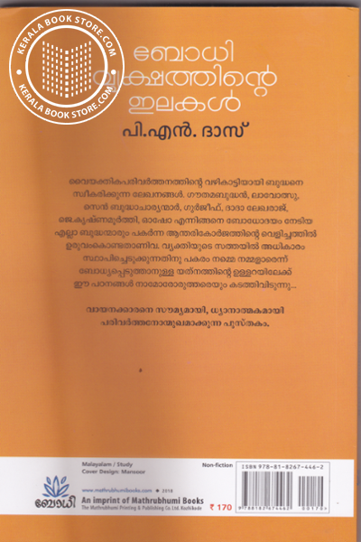 back image of Bodhi Vrikshathinte Ilakal