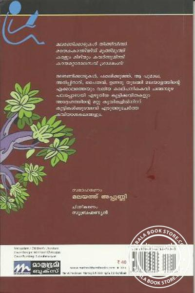 back image of Changapuzhayude Balakavithakal