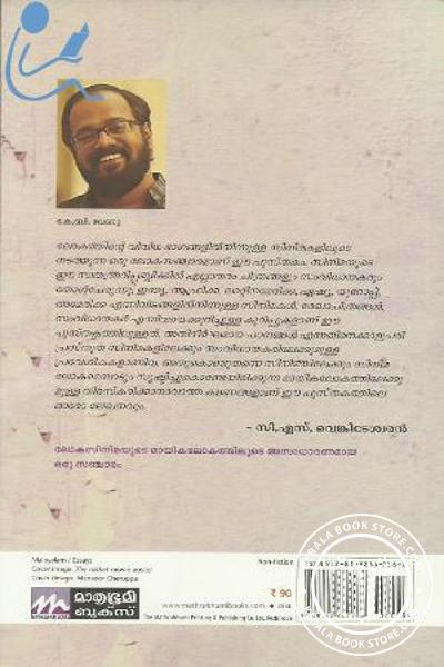 back image of Cinimayude Swathanthra Republicukal