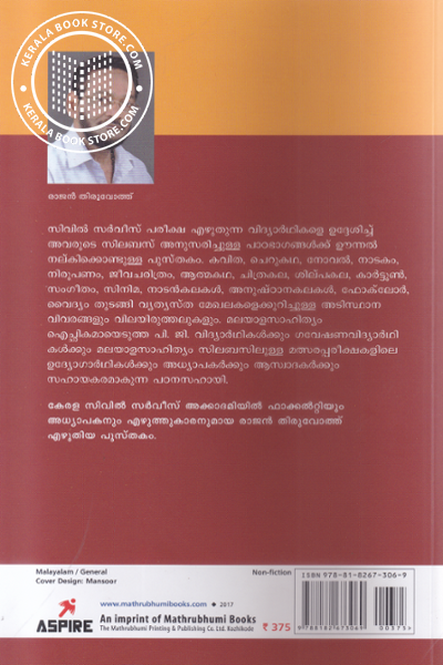 back image of Civil Service Pareeksha Malayalam