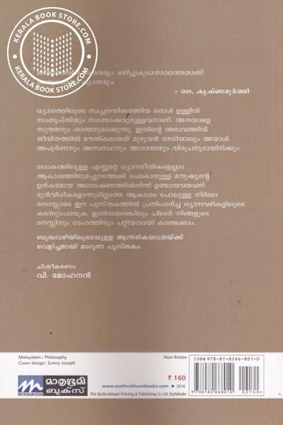 back image of Dhyanapadangal