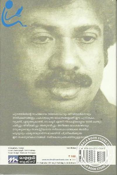 back image of Doctorun Papiyum