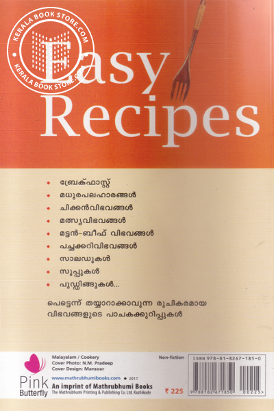 back image of Easy Recipes