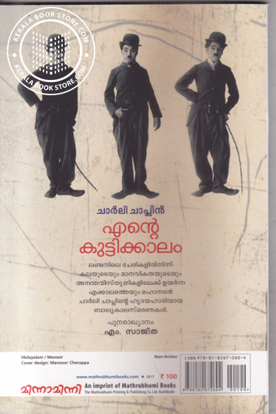 back image of Ende Kuttikkalam