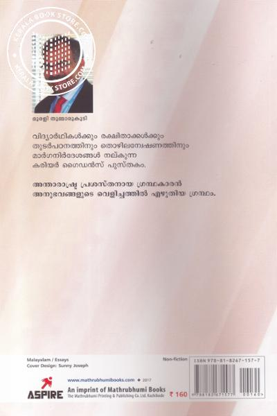 back image of Enthu Padikkanam Engane Thozhil Nedam
