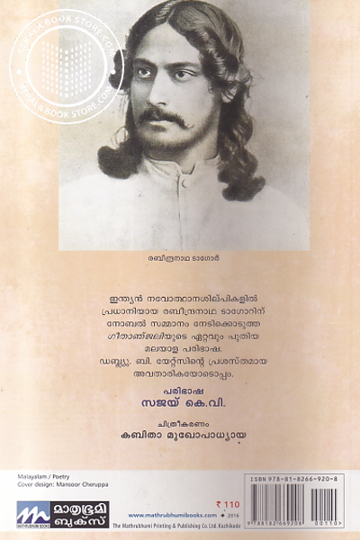 back image of Geethanjali