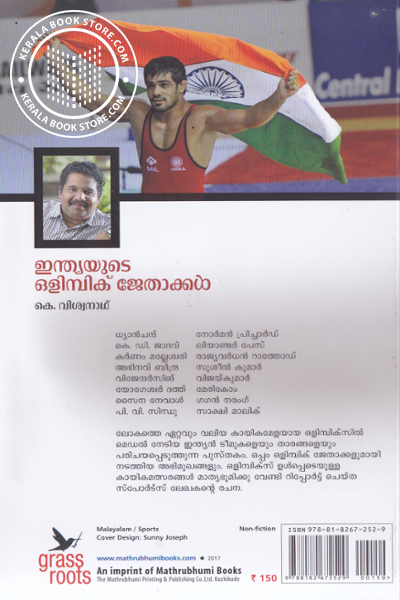 back image of Indiayude Olympic Jethakkal