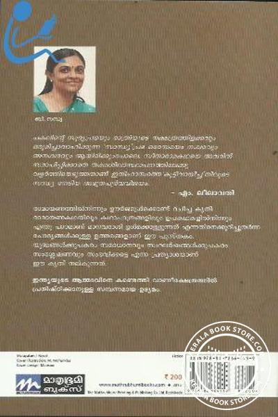 back image of Ithihasathinte Ithalukal