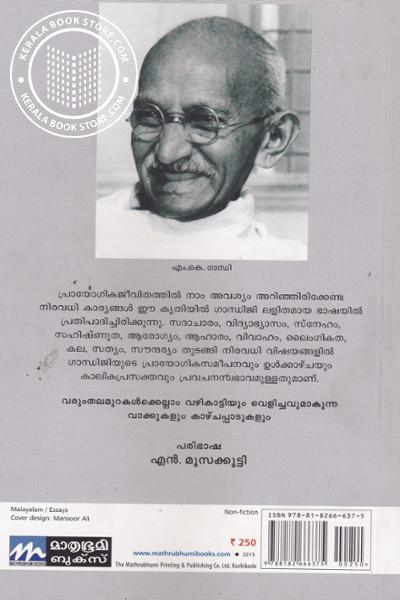 back image of Jeevitham Enna Kala