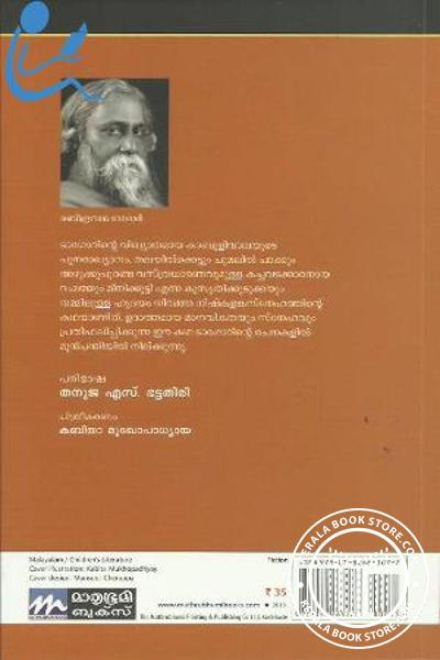 back image of Kaboolivala -Mathrubhumi Edition-